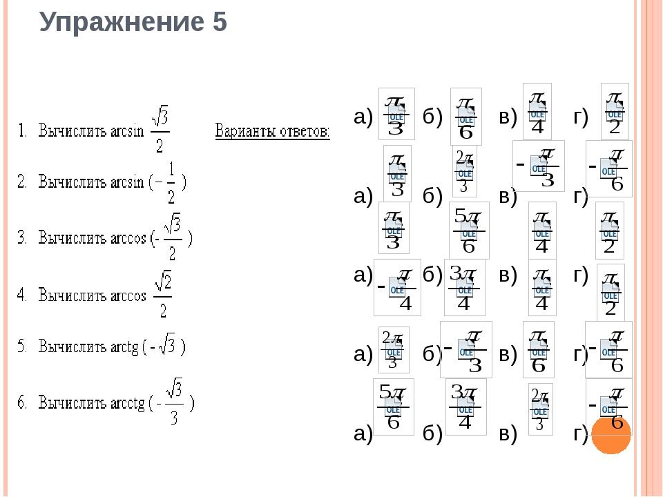 Упражнение 5 а) б) в) г) а) б) в) г) а) б) в) г) а) б) в) г) а) б) в) г) а) б...