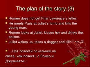 The plan of the story.(3)‏ Romeo does not get Friar Lawrence`s letter. He mee