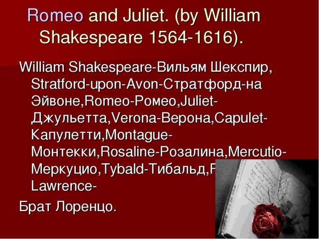 Romeo and Juliet. (by William Shakespeare 1564-1616). William Shakespeare-Вил...