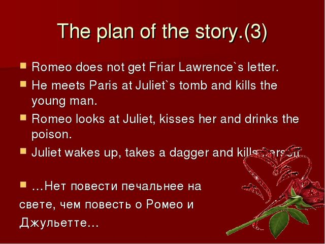 The plan of the story.(3)‏ Romeo does not get Friar Lawrence`s letter. He mee...