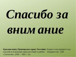 Спасибо за внимание Красная книга Приморского края: Растения.Редкие и находя