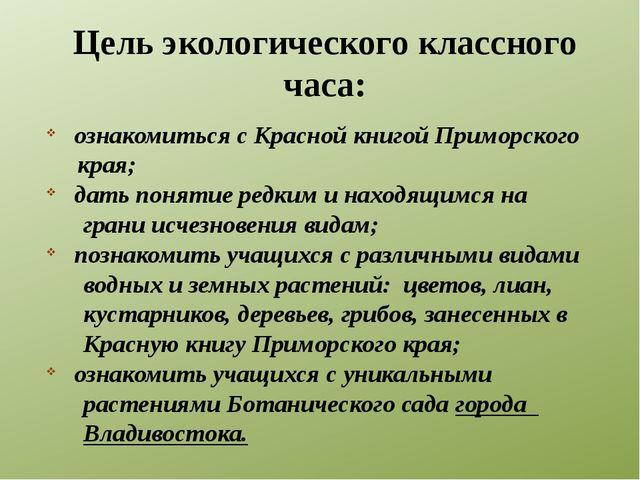 Цель экологического классного часа: ознакомиться с Красной книгой Приморского...