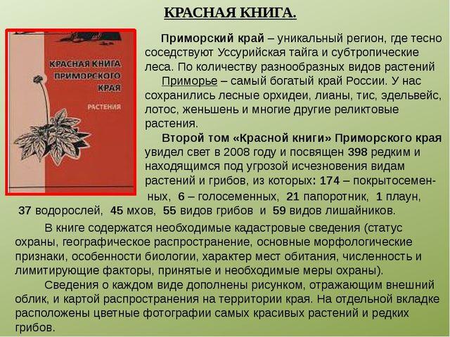 КРАСНАЯ КНИГА. Приморский край – уникальный регион, где тесно соседствуют Усс...