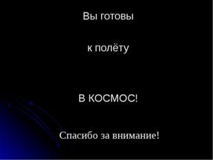 Использованные материалы и Интернет-ресурсы 1. http://ru.wikipedia.org/wiki/