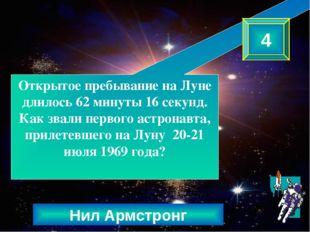 Кто из женщин-космонавтов в 1963 году впервые побывала в космосе? 5 Валентин