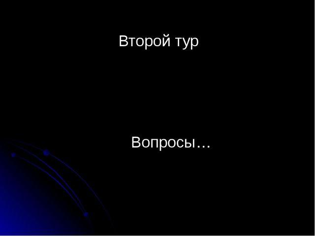 Кто побывал в космосе до человека и как звали первых посланцев? 1 Собаки: Ла...