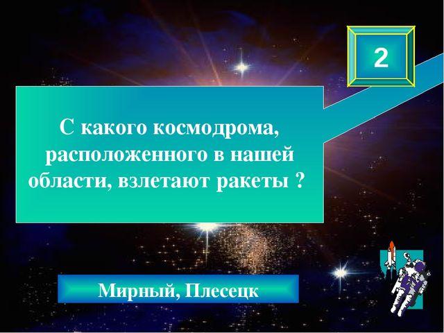 Кто из космонавтов первым вышел в открытый космос? 3 Алексей Леонов 18 марта...
