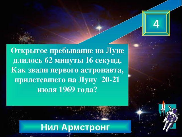Кто из женщин-космонавтов в 1963 году впервые побывала в космосе? 5 Валентин...