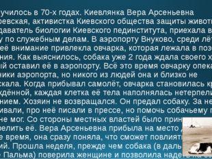 Это случилось в 70-х годах. Киевлянка Вера Арсеньевна Котляревская, активистк