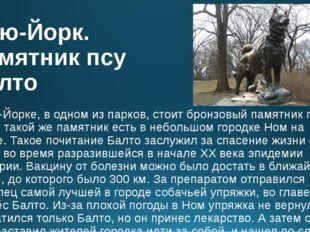 Нью-Йорк. Памятник псу Балто В Нью-Йорке, в одном из парков, стоит бронзовый