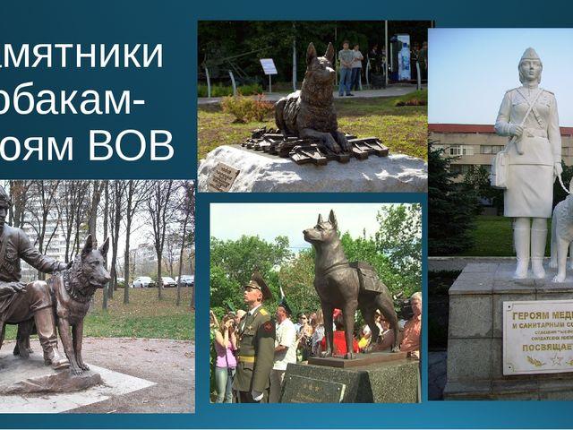 Памятники собакам-героям ВОВ