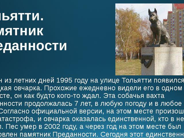 Тольятти. Памятник Преданности В один из летних дней 1995 году на улице Толья...