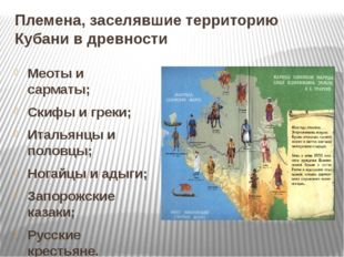Племена, заселявшие территорию Кубани в древности Меоты и сарматы; Скифы и гр