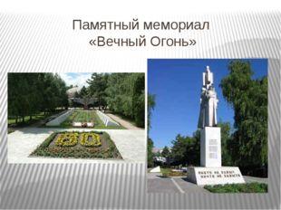 Памятный мемориал «Вечный Огонь»