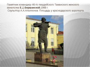 Памятник командиру 46-го гвардейского Таманского женского авиаполка Е.Д.Берша
