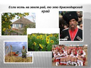 Если есть на земле рай, то это Краснодарский край