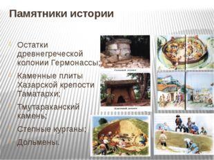Памятники истории Остатки древнегреческой колонии Гермонассы; Каменные плиты