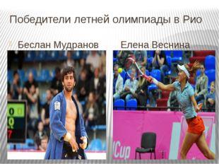 Победители летней олимпиады в Рио Беслан Мудранов Елена Веснина