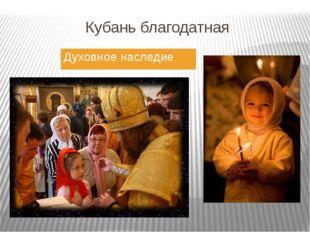 Кубань благодатная Духовное наследие