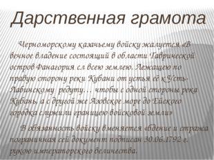 Дарственная грамота Черноморскому казачьему войску жалуется «В вечное владени