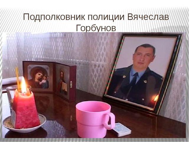 Подполковник полиции Вячеслав Горбунов