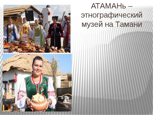 АТАМАНь –этнографический музей на Тамани