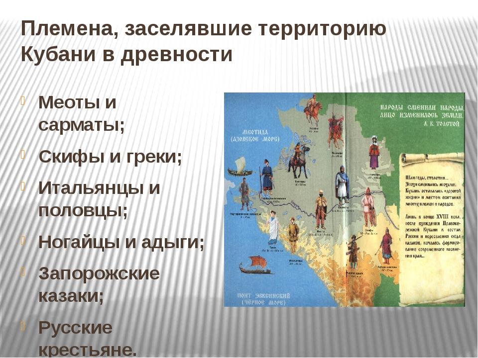 Племена, заселявшие территорию Кубани в древности Меоты и сарматы; Скифы и гр...