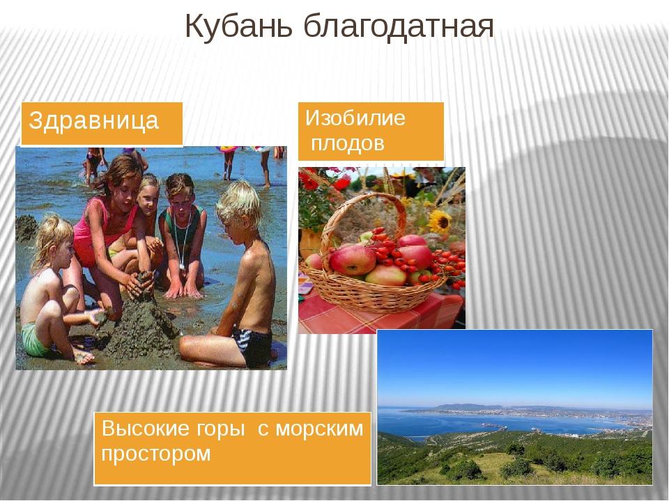 Кубань благодатная Здравница Изобилие плодов Высокие горы с морским простором