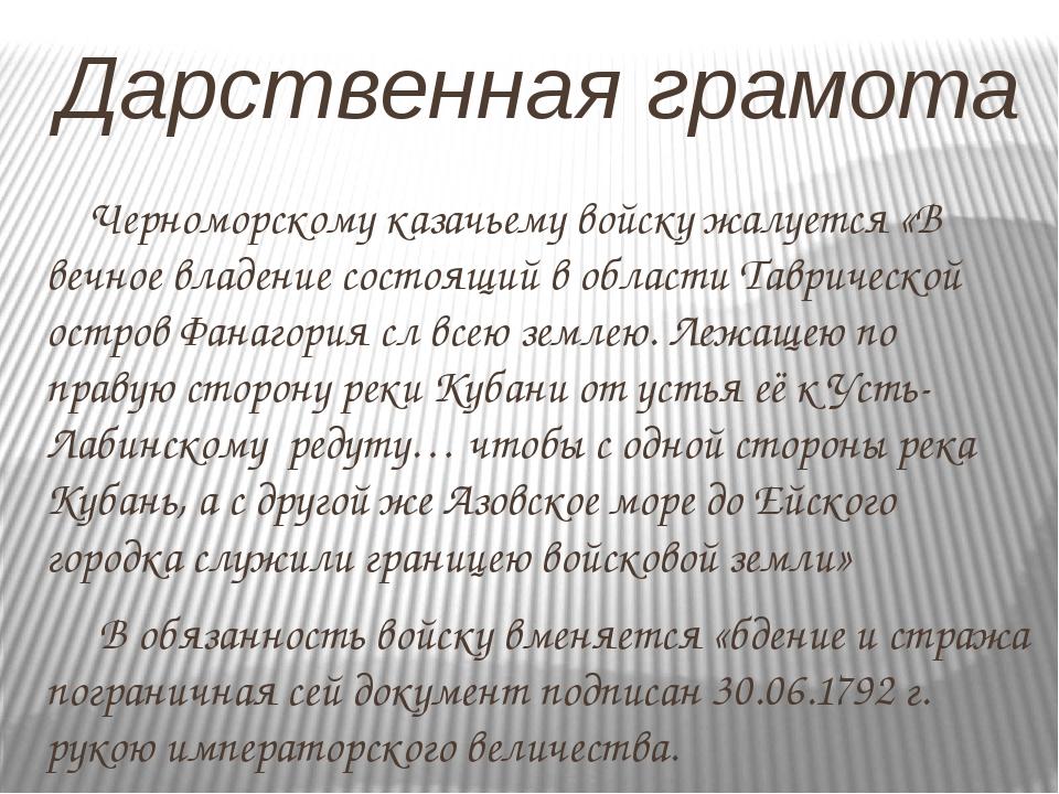 Дарственная грамота Черноморскому казачьему войску жалуется «В вечное владени...