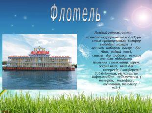 Великийготель,часто називана«курортомнаводі»Туристампропонуютьсяком