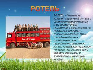 """РОТЕЛЬ – """"готель на колесах"""", пересувний готель з обмеженим набором послуг, я"""