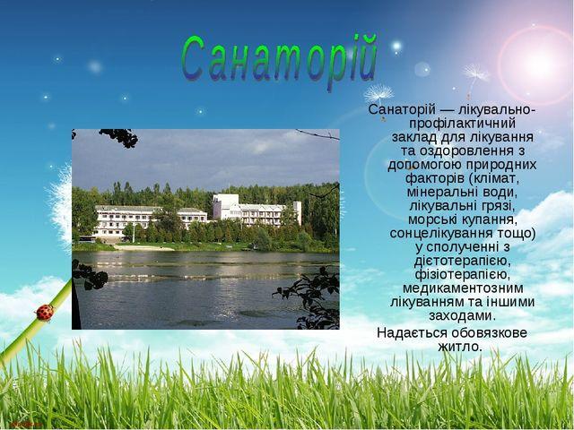 Санаторій— лікувально-профілактичний заклад для лікування та оздоровлення з...