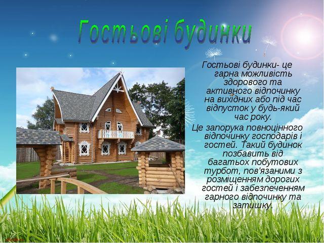 Гостьові будинки- це гарна можливість здорового та активного відпочинку на ви...