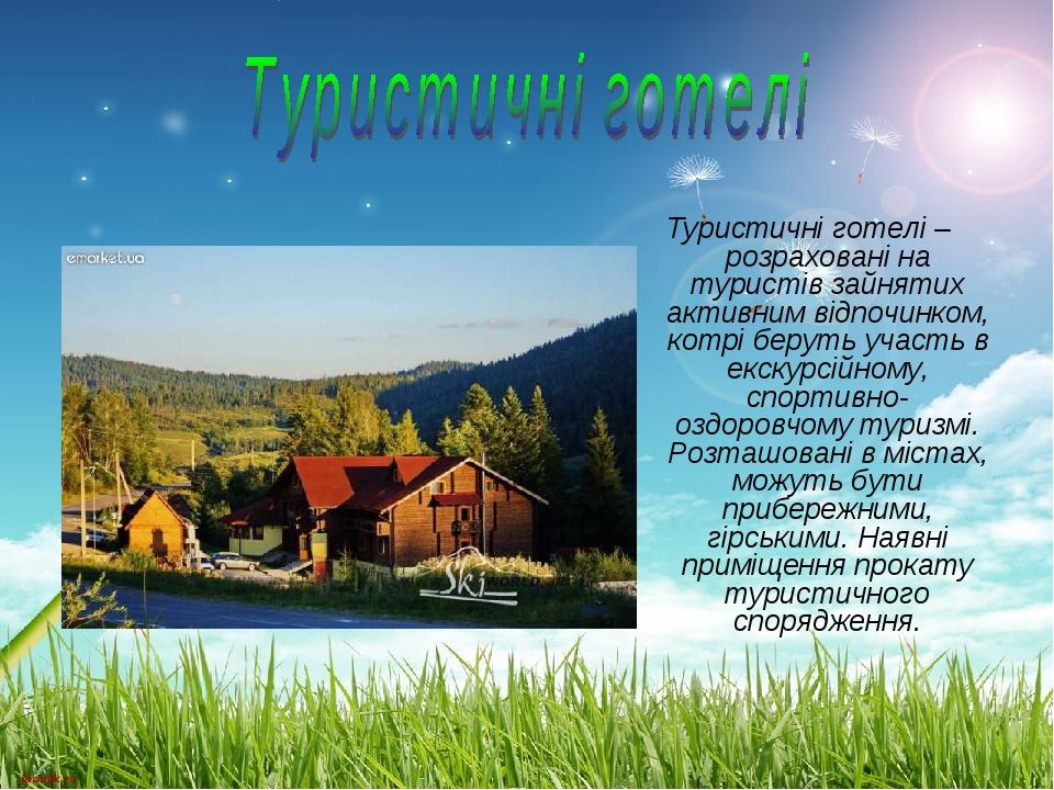 Туристичні готелі – розраховані на туристів зайнятих активним відпочинком, ко...