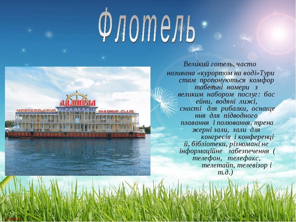 Великийготель,часто називана«курортомнаводі»Туристампропонуютьсяком...