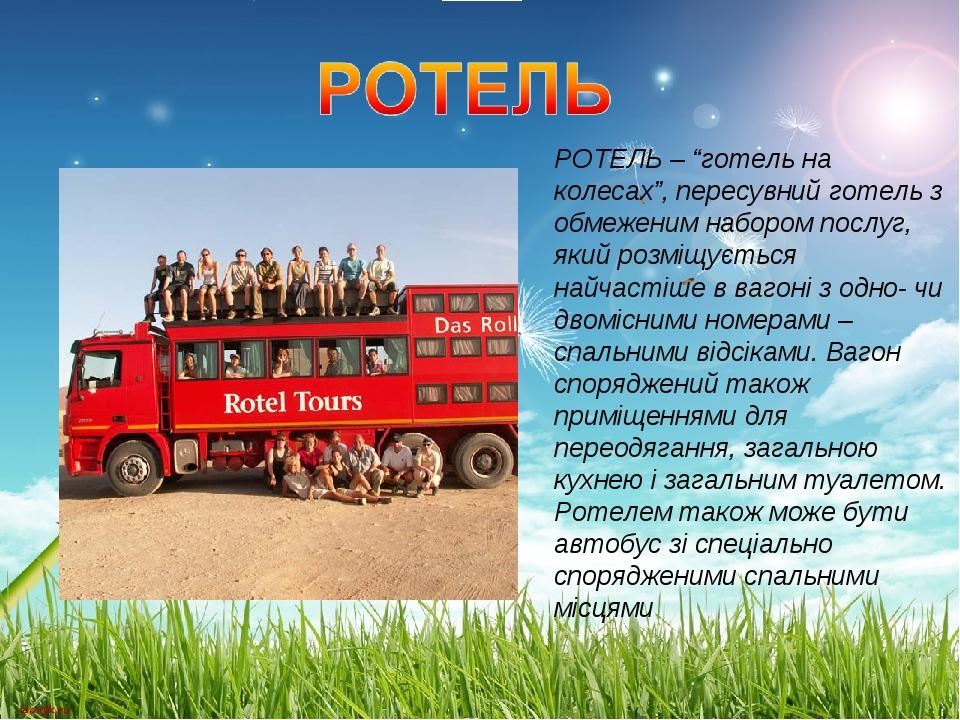 """РОТЕЛЬ – """"готель на колесах"""", пересувний готель з обмеженим набором послуг, я..."""