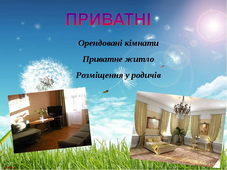 Орендовані кімнати Приватне житло Розміщення у родичів