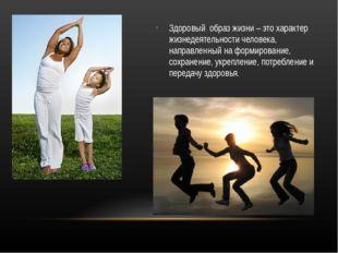 Здоровый образ жизни – это характер жизнедеятельности человека, направленный