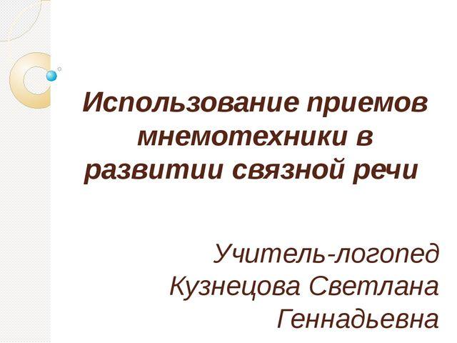 Использование приемов мнемотехники в развитии связной речи Учитель-логопед Ку...