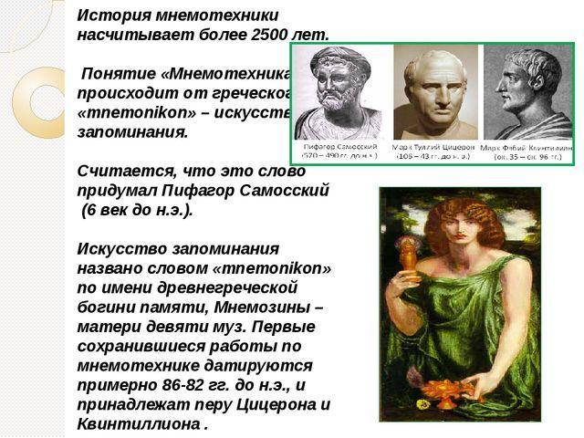 История мнемотехники насчитывает более 2500 лет. Понятие «Мнемотехника» проис...