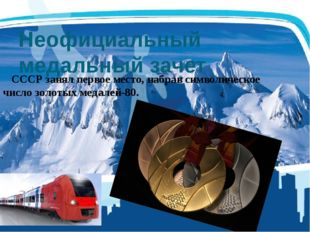 Неофициальный медальный зачет СССР занял первое место, набрав символическое ч