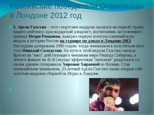 Российские победители Олимпиады в Лондоне 2012 год 1. Арсен Галстян – этот сп