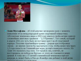 Алия Мустафина – об этой девочке заговорили сразу с момента появления её на