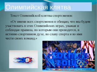 Олимпийская клятва Текст Олимпийской клятвы спортсменов: «От имени всех спо