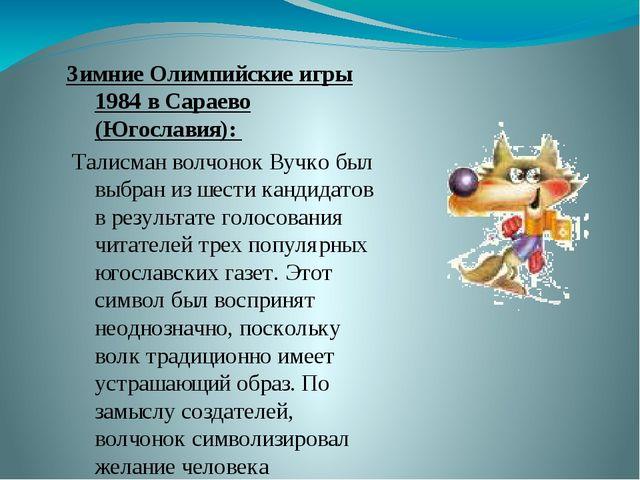 Зимние Олимпийские игры 1984 в Сараево (Югославия): Талисман волчонок Вучко б...