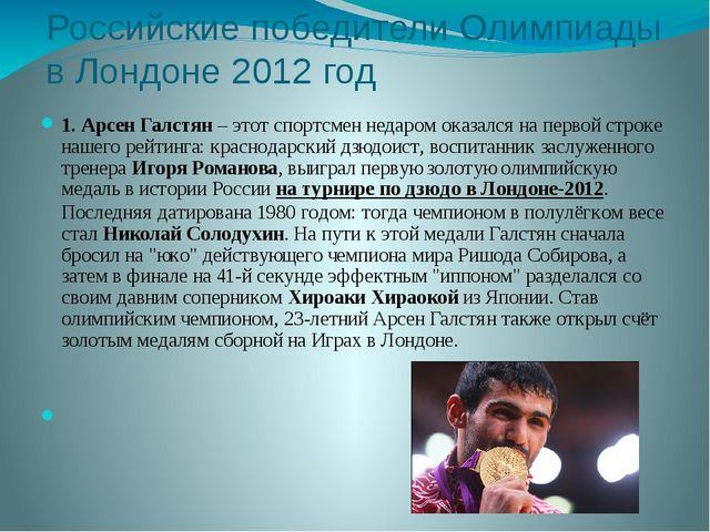 Российские победители Олимпиады в Лондоне 2012 год 1. Арсен Галстян – этот сп...