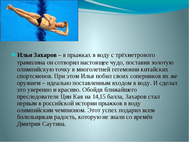 Илья Захаров – в прыжках в воду с трёхметрового трамплина он сотворил настоя...
