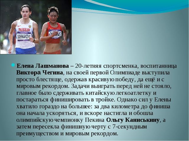 Елена Лашманова – 20-летняя спортсменка, воспитанница Виктора Чегина, на сво...