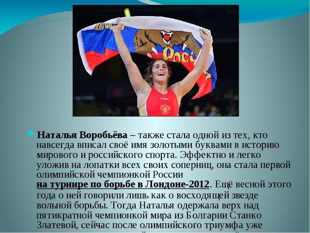 Наталья Воробьёва – также стала одной из тех, кто навсегда вписал своё имя зо...