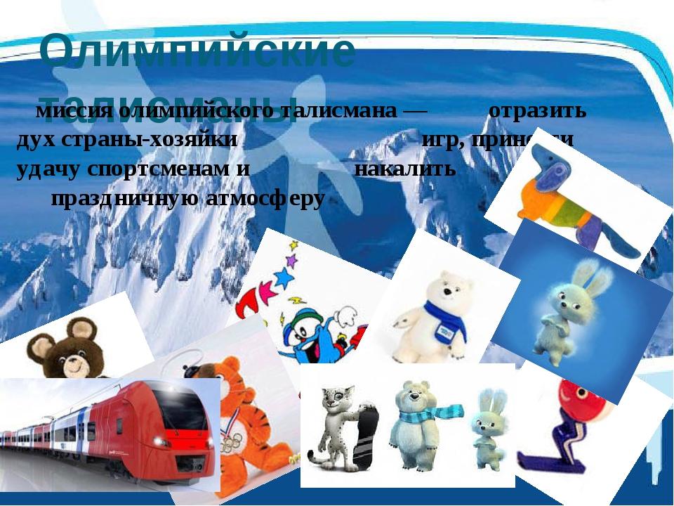 Олимпийские талисманы миссия олимпийского талисмана— отразить дух страны-хо...